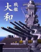 戦艦大和 YAMAT01945