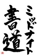 ミッドナイト・ショドー(書道)