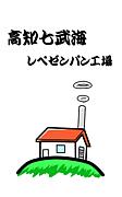 高知七武海レペゼンパン工場