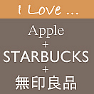 Apple+STARBUCKS+無印良品