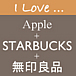Apple+STARBUCKS+無印良品