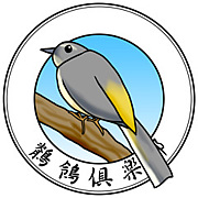 ネット連珠会<鶺鴒倶楽部>