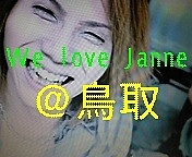 We love Janne@鳥取