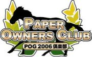 POG2006倶楽部