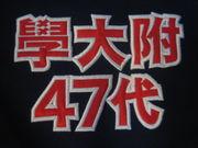 47期バスケ部