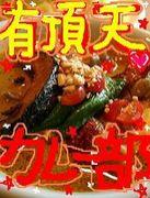 ☆有頂天スープカレー部☆