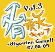 第3回有頂天キャンプ☆