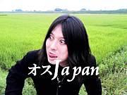 オスJapan (オスジャパン)