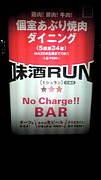 味酒RUN's