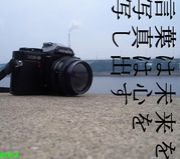 言葉は未来を写真は心を写し出す