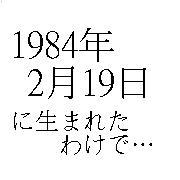 1984年2月19日生まれ