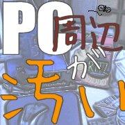 【PC周辺が汚い】
