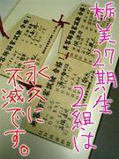 栃美27期生*2組*