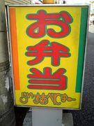 らいすあべにゅ〜長瀬駅前店