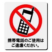 携帯かけながら運転するな!!