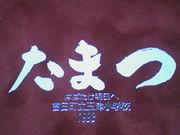 吉田町立玉津小学校