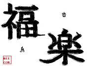 応援します、福島ミュージシャン