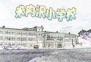 米内沢小学校