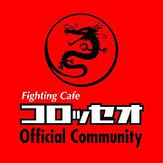 Fighting Cafe コロッセオ