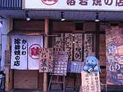 かしわ YO-GAN焼の広場