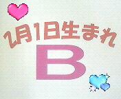2月1日生まれのB型さん全員集合
