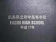 2004年度広島県立府中高校卒業生