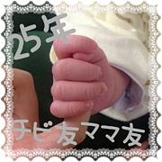25年産チビ友ママ友☆名東区周辺