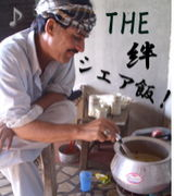 THE シェア飯!