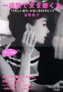 『女を磨く生き方』浅野裕子さん