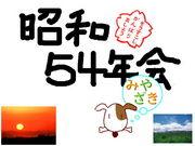 昭和54年会