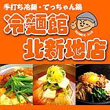 冷麺館 北新地店