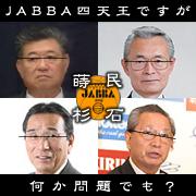 JABBA四天王解任要求コミュ