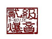 B-NOISE