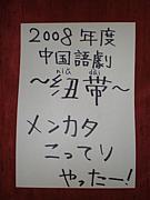 中国語劇 2008