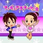フィギュアスケートの星☆(公式)
