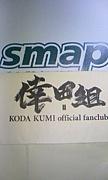 SMAP×倖田來未