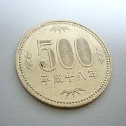 五百円玉があると得した気になる