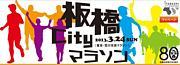 板橋City(旧・荒川)マラソン