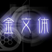金文体 フォント