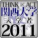 2011年度 関西大学 入学予定者