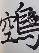 空鳥-NUE-