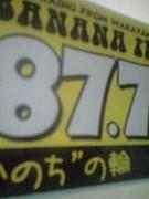FM877リスナー集まれ〜!!