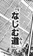 『なじむ道』
