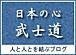 武士道協会・東京