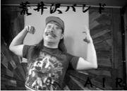 荒井沢バンド(AIR)