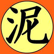 泥酔会〜神奈川支部〜