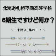 札幌平岡高校6期生!
