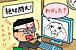 漫画で学ぶ&漫画置き場