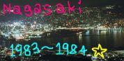 長崎☆1983〜1984年生まれ集合♪