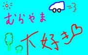 村山自動車学校合宿生2007☆